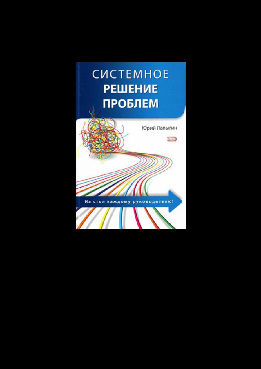 Обложка книги:  лапыгин ю.н. - системное решение проблем