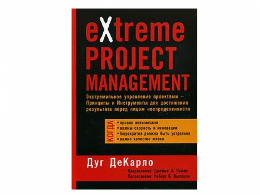Обложка книги:  дуг декарло - extreme project management. экстремальное управление проектами