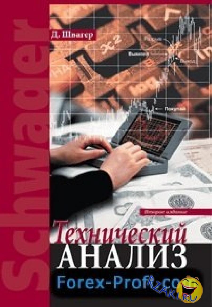 Обложка книги:  джек швагер - технический анализ полный курс