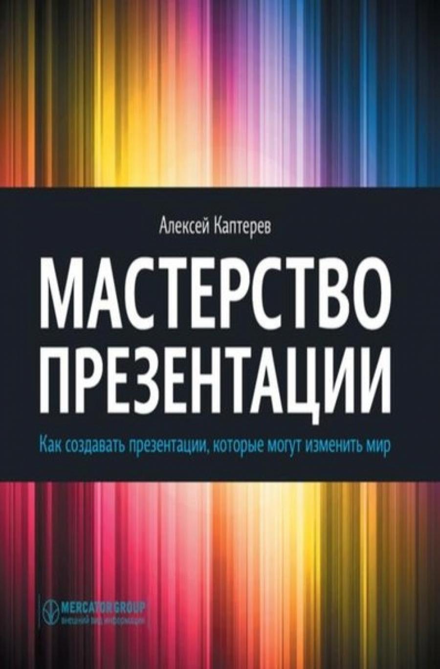 Обложка книги:  алексей каптерев - мастерство презентации