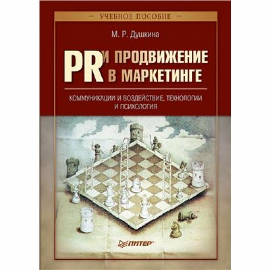 Обложка книги:  душкина м.р. - pr и продвижение в маркетинге коммуникации и воздействие, технологии и психология