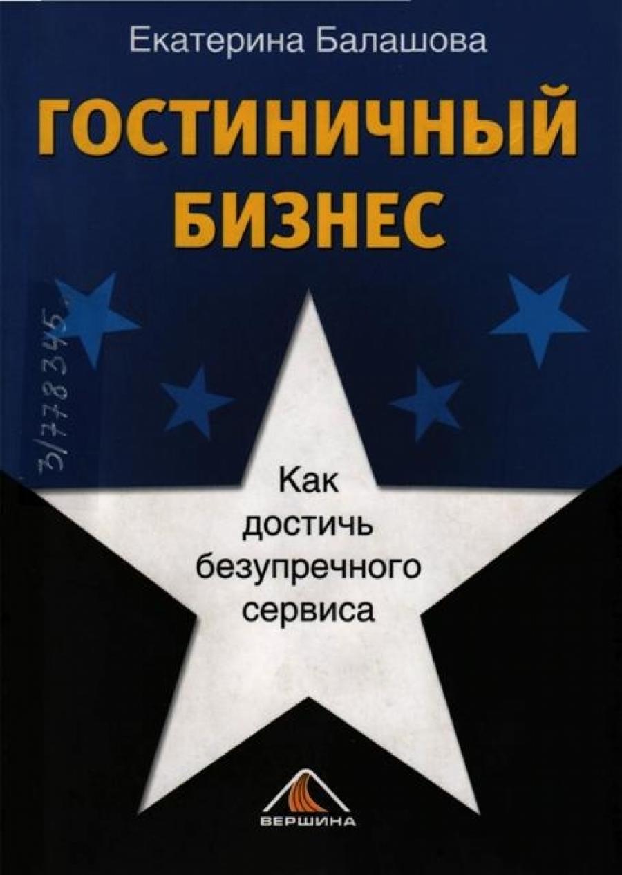 Обложка книги:  е. балашова - гостиничный бизнес. как достичь безупречного сервиса