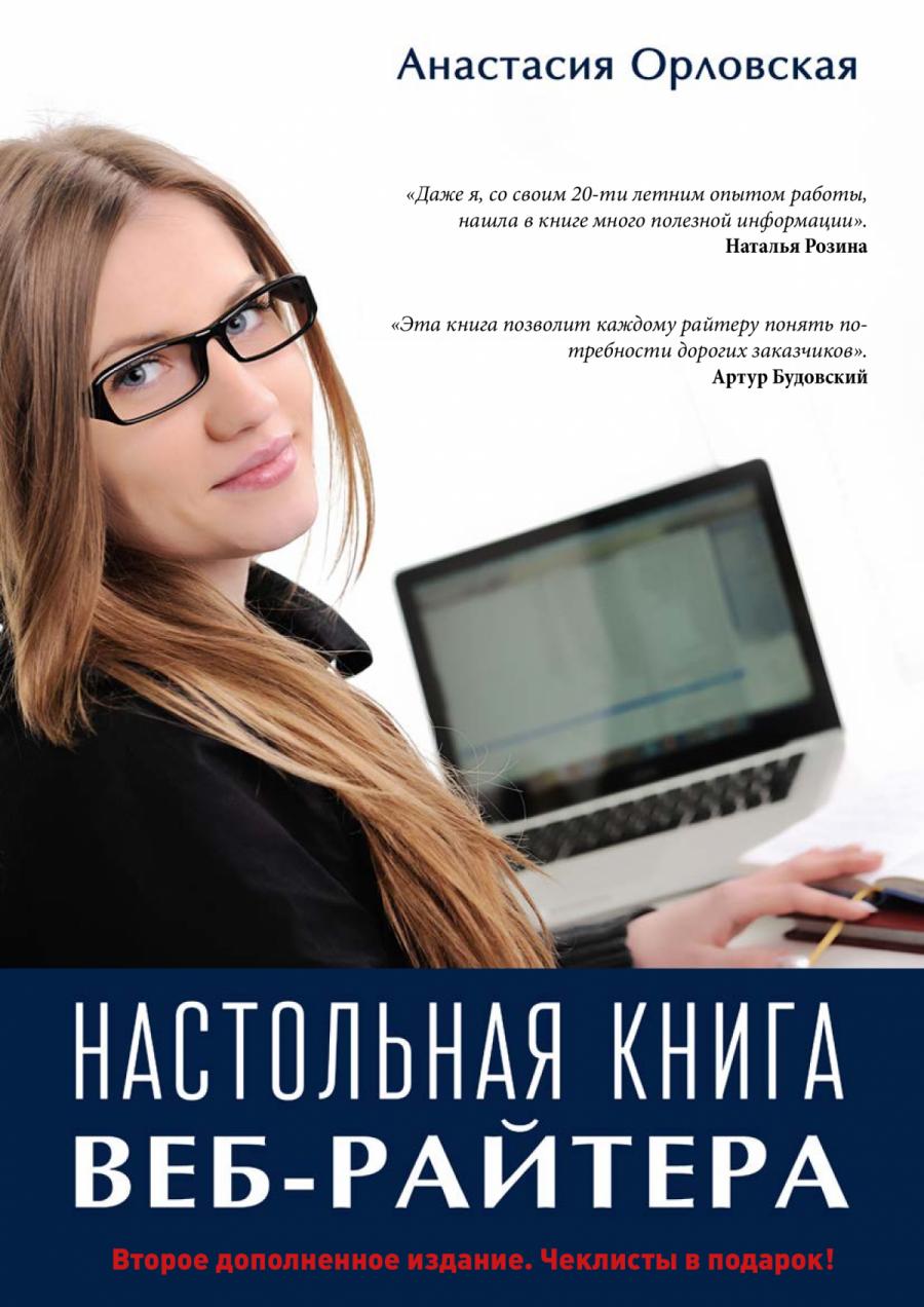 Обложка книги:  орловская а. - настольная книга веб-райтера (2-е изд.)