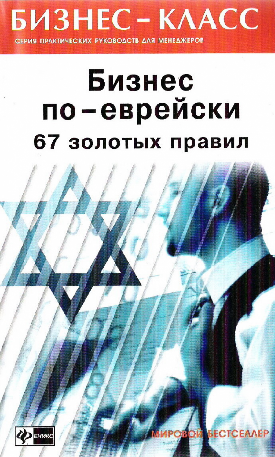 Обложка книги:  бизнес-класс - абрамович м.л. - бизнес по-еврейски. 67 золотых правил