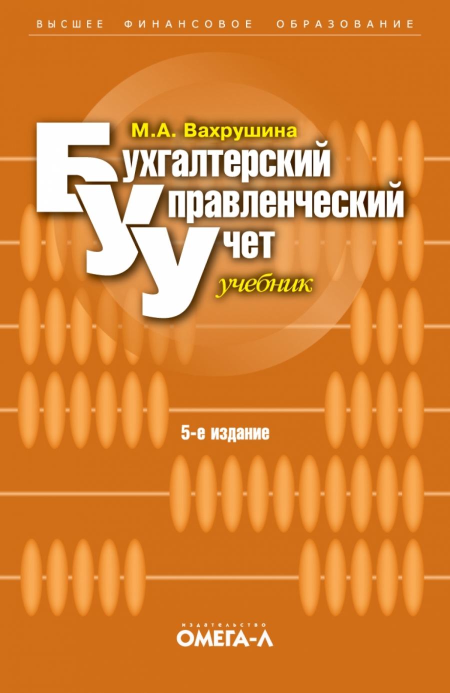 Обложка книги:  вахрушина м.а. - бухгалтерский управленческий учет (6-е издание)