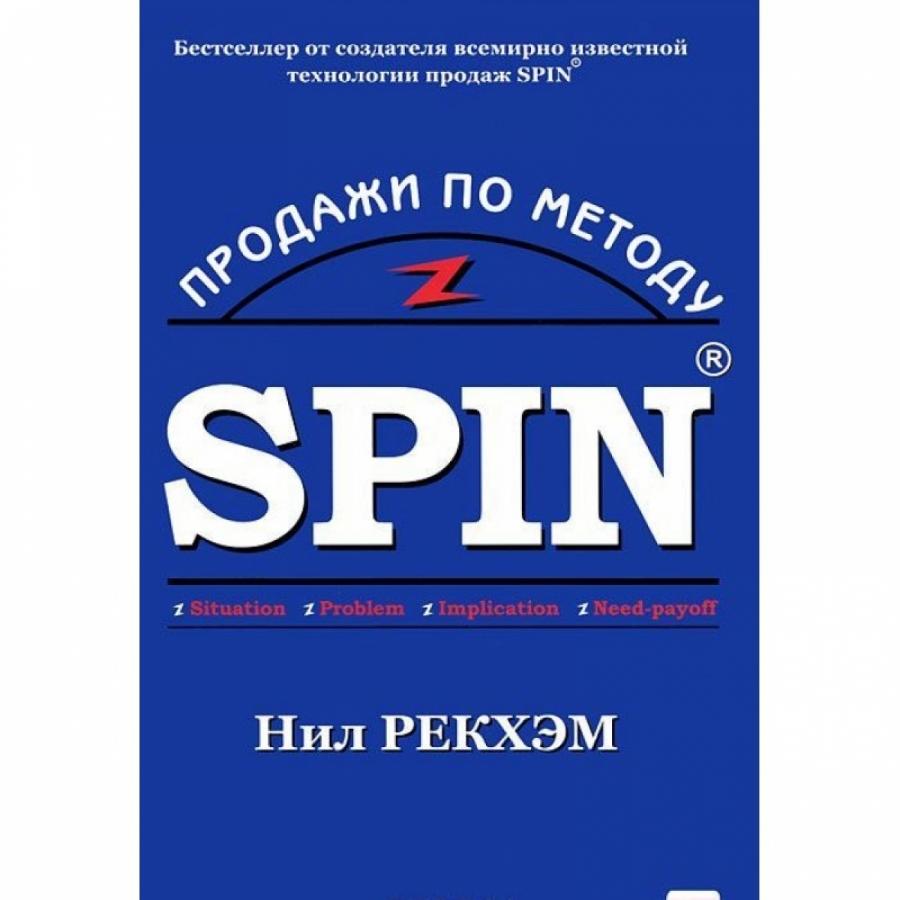 Обложка книги:  рекхэм нил - продажи по методу spin.