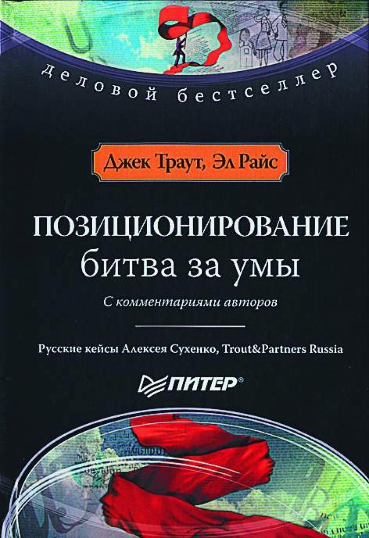 Обложка книги:  эл райс, джек траут - позиционирование. битва за узнаваемость.