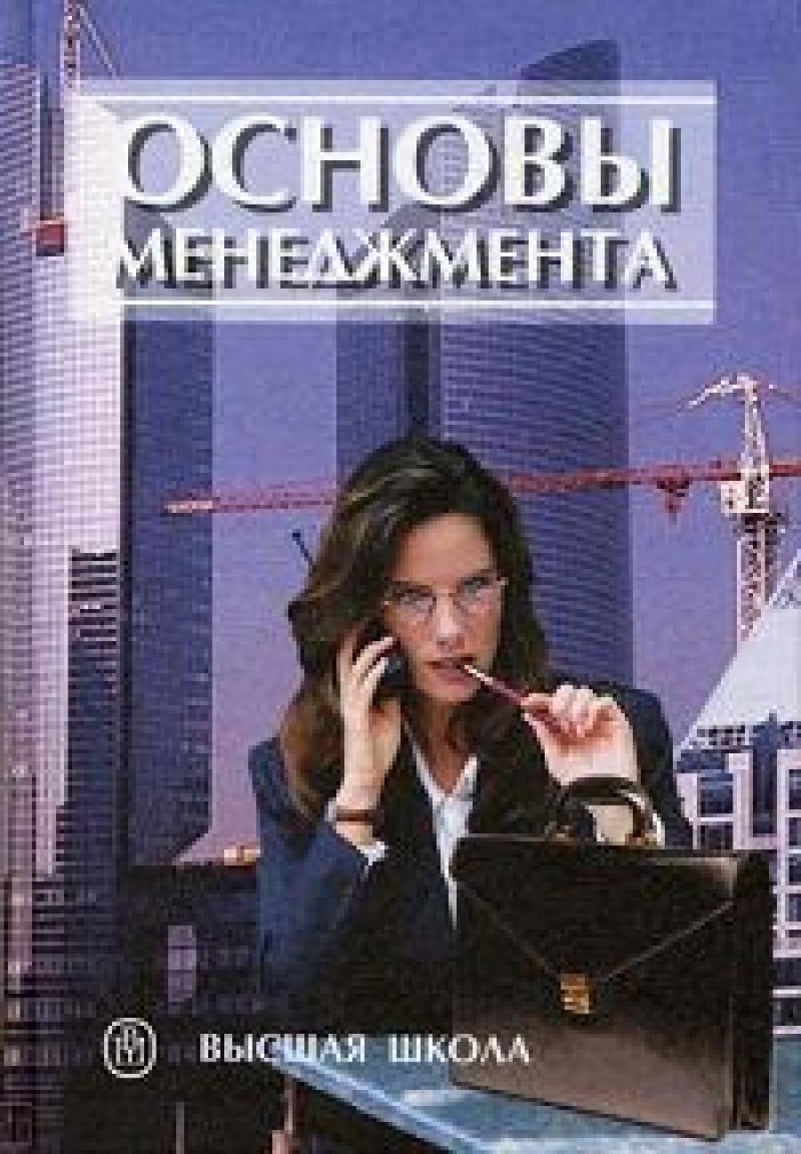 Обложка книги:  вачугов д.д. - основы менеджмента.
