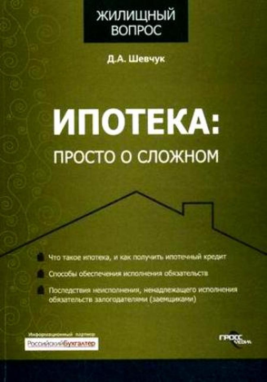 Обложка книги:  шевчук д. а - ипотека. просто о сложном