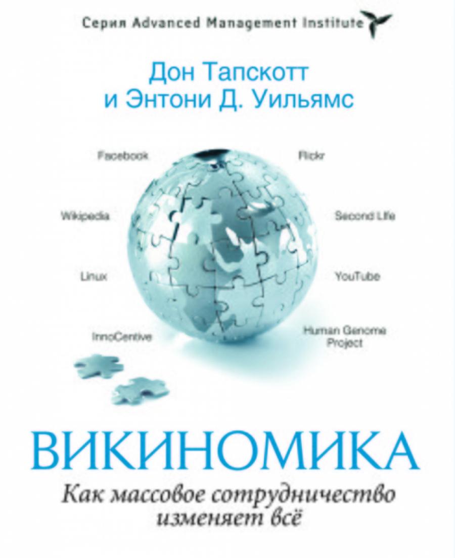 Обложка книги:  дон тапскотт, энтони д. уильямс - викиномика. как массовое сотрудничество изменяет все