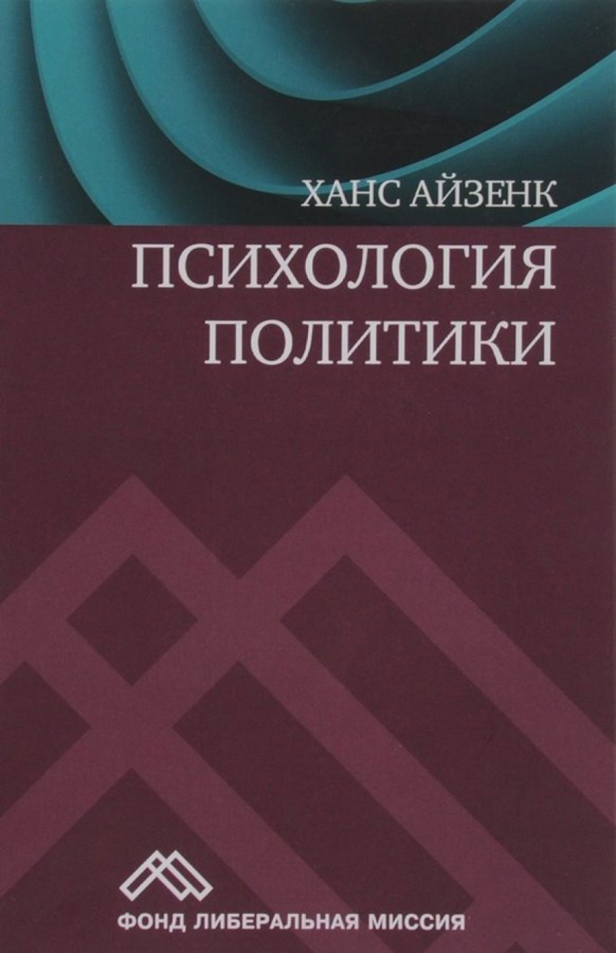 Обложка книги:  кукатас ч. - либеральный архипелаг. теория разнообразия и свободы