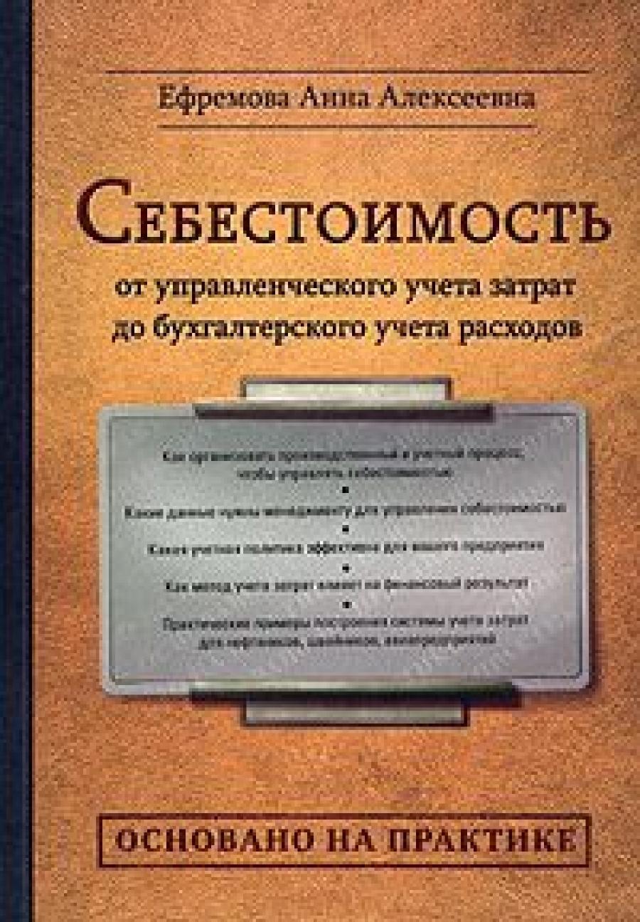 Обложка книги:  ефремова а.а. - себестоимость от управленческого учета затрат до бухгалтерского учета расходов