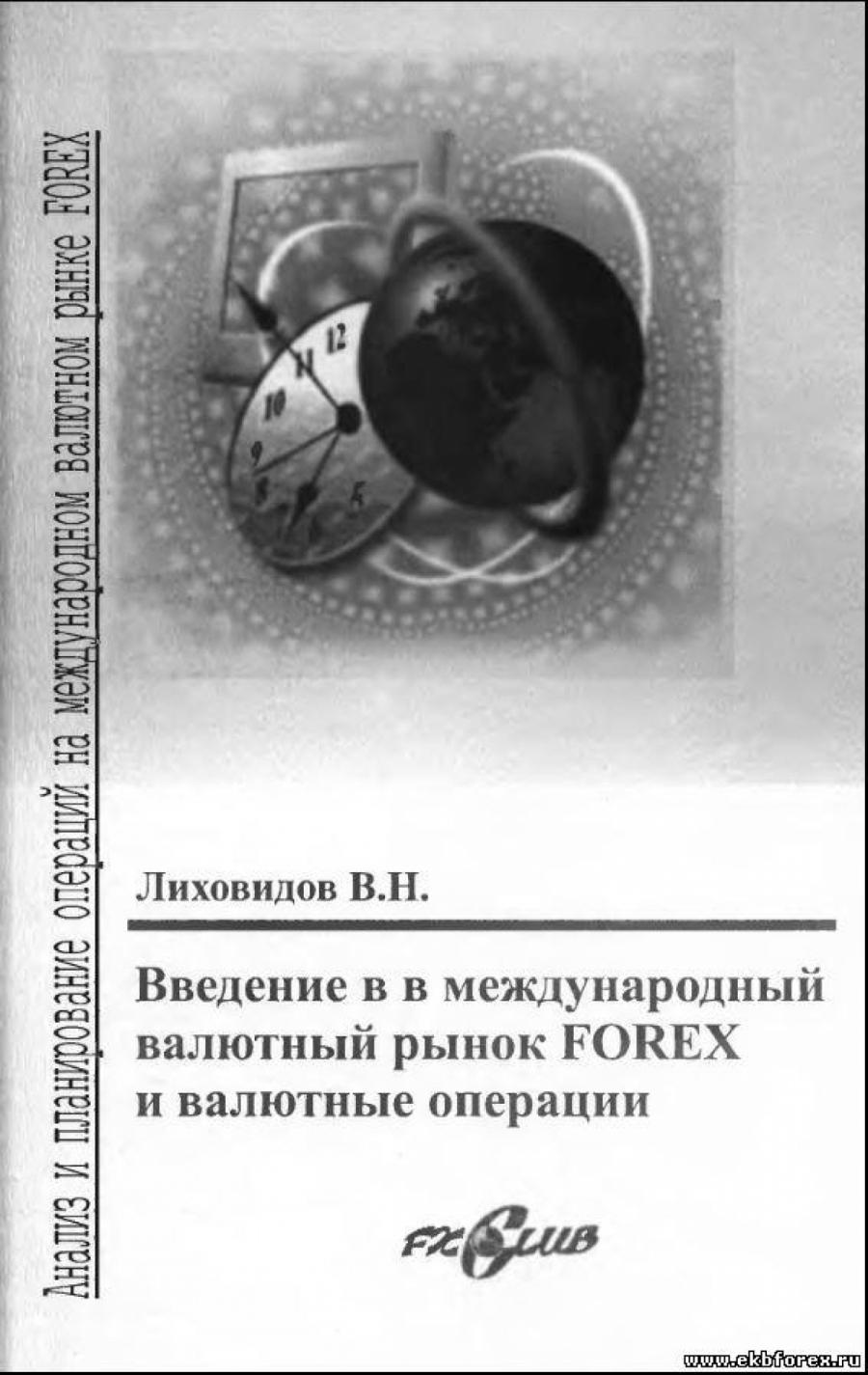 Обложка книги:  лиховидов в.н. - введение в международный валютный рынок forex и валютные операции