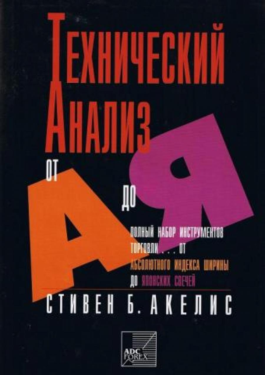 Обложка книги:  стивен б. акелис - технический анализ от а до я
