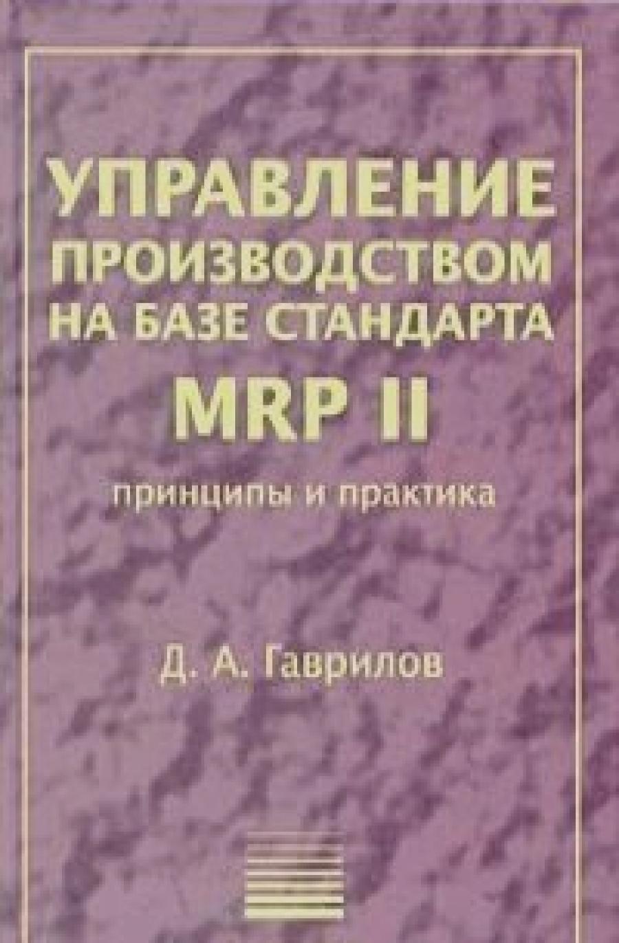 Обложка книги:  теория и практика менеджмента - гаврилов д. а. - управл. пр-вом на базе стандарта mrp ii