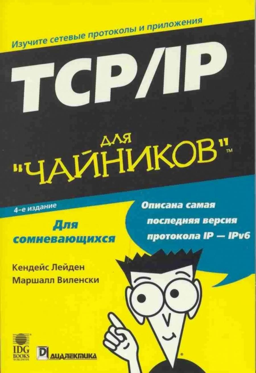 Обложка книги:  макс мессмер - карьера для чайников.