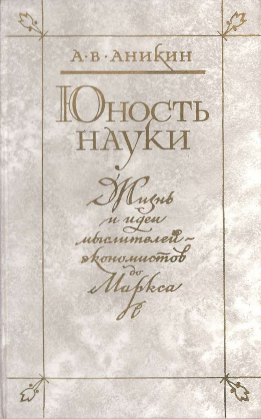 Обложка книги:  аникин а.в. - юность науки. жизнь и идеи мыслителей-экономистов до маркса (изд. 2-е)