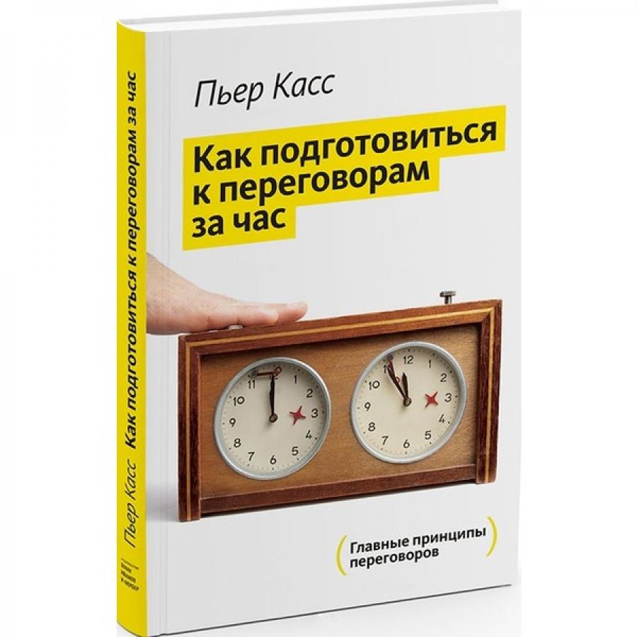 Обложка книги:  касс п. - как подготовиться к переговорам за час