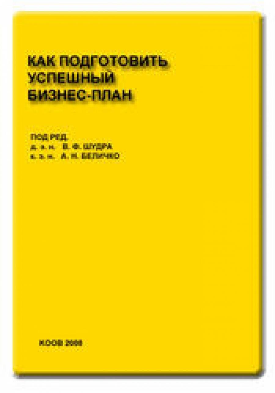 Обложка книги:  в.ф. шудра, а.н. величко - как подготовить успешный бизнес-план
