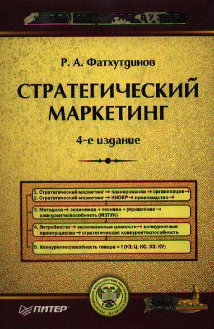 Обложка книги:  фатхутдинов р.а. - стратегический маркетинг