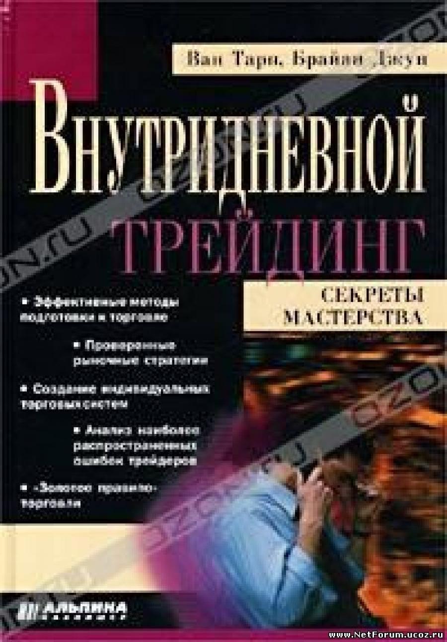 Обложка книги:  ван к. тарп, брайан джун - внутридневной трейдинг. секреты мастерства