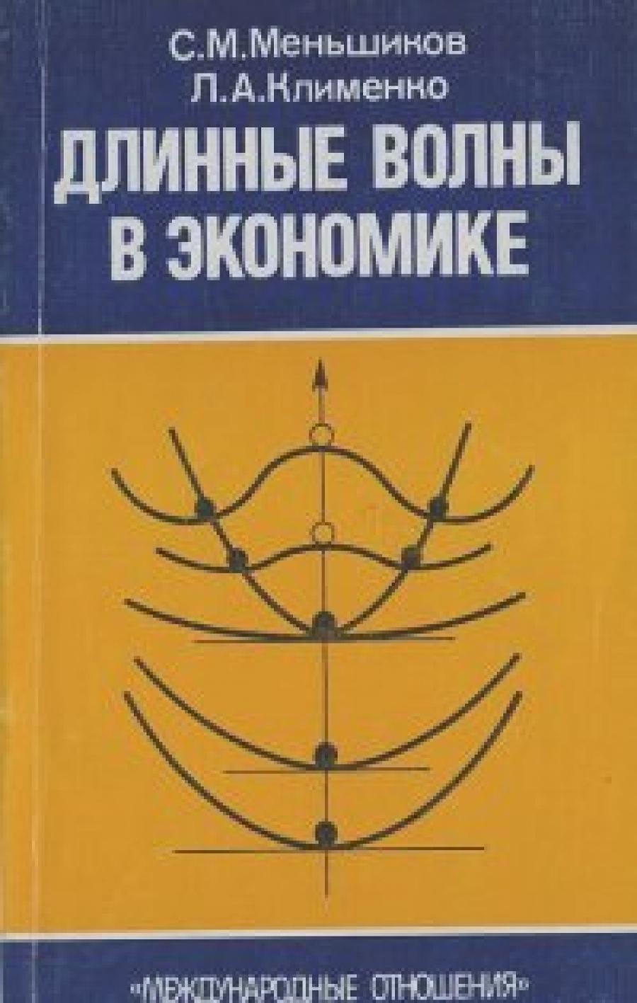 Обложка книги:  меньшиков с.м., клименко л.а. - длинные волны в экономике. когда общество меняет кожу