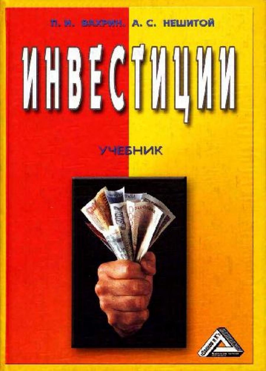 Обложка книги:  п.и.вахрин, а.с.нешитой - инвестиции
