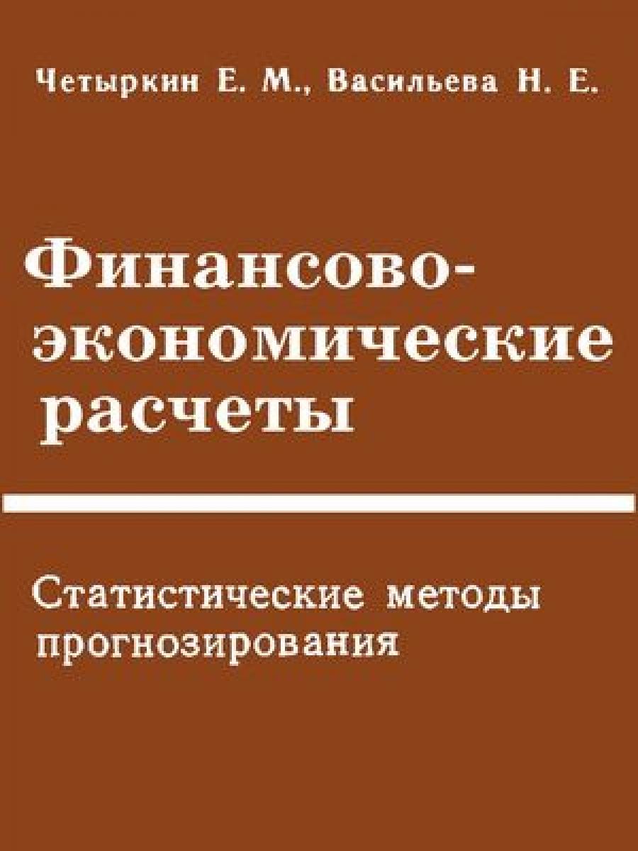 Обложка книги:  четыркин е.м. - методы финансовых и коммерческих расчетов