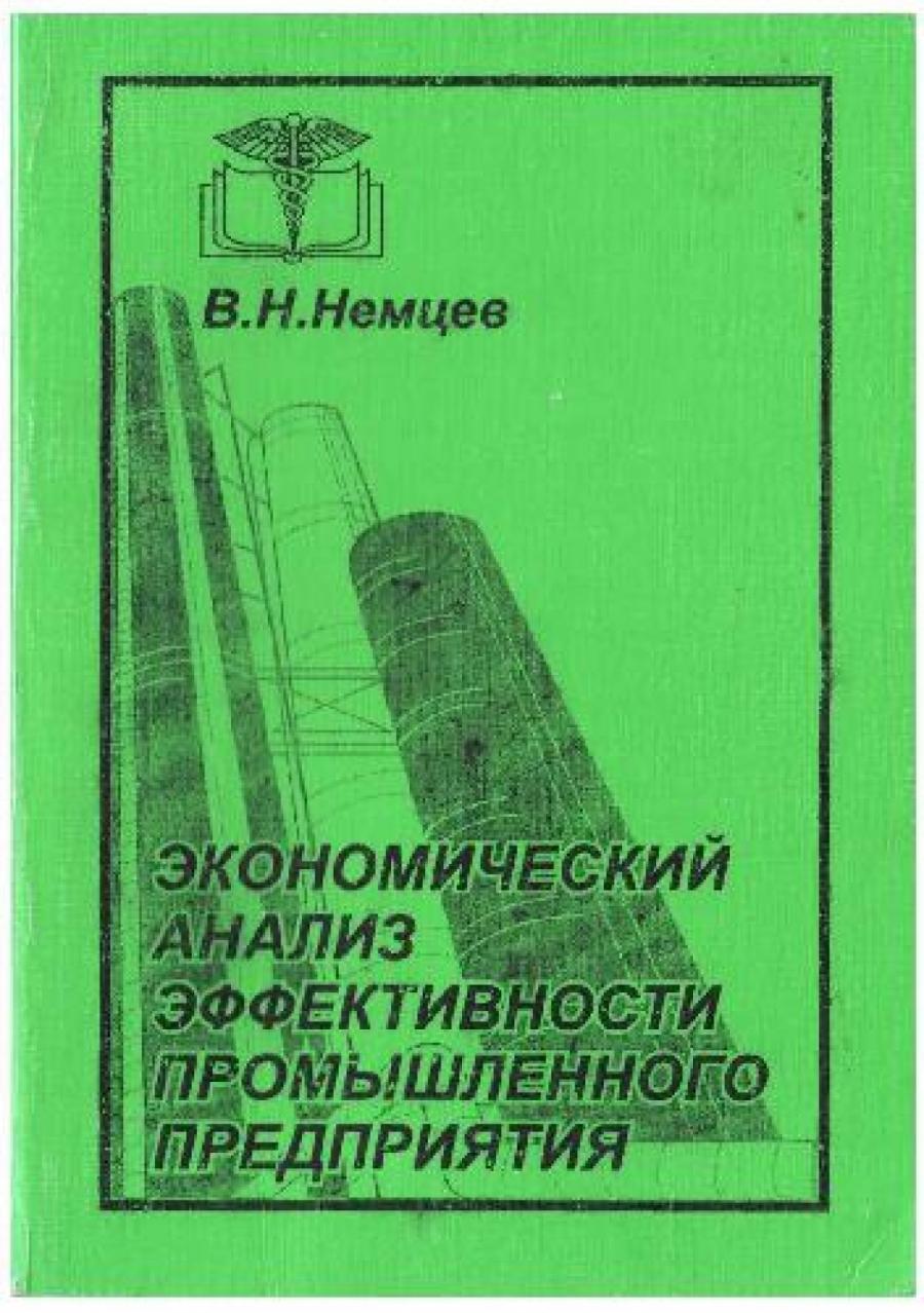 Обложка книги:  немцев в.н. - экономический анализ эффективности промышленного предприятия
