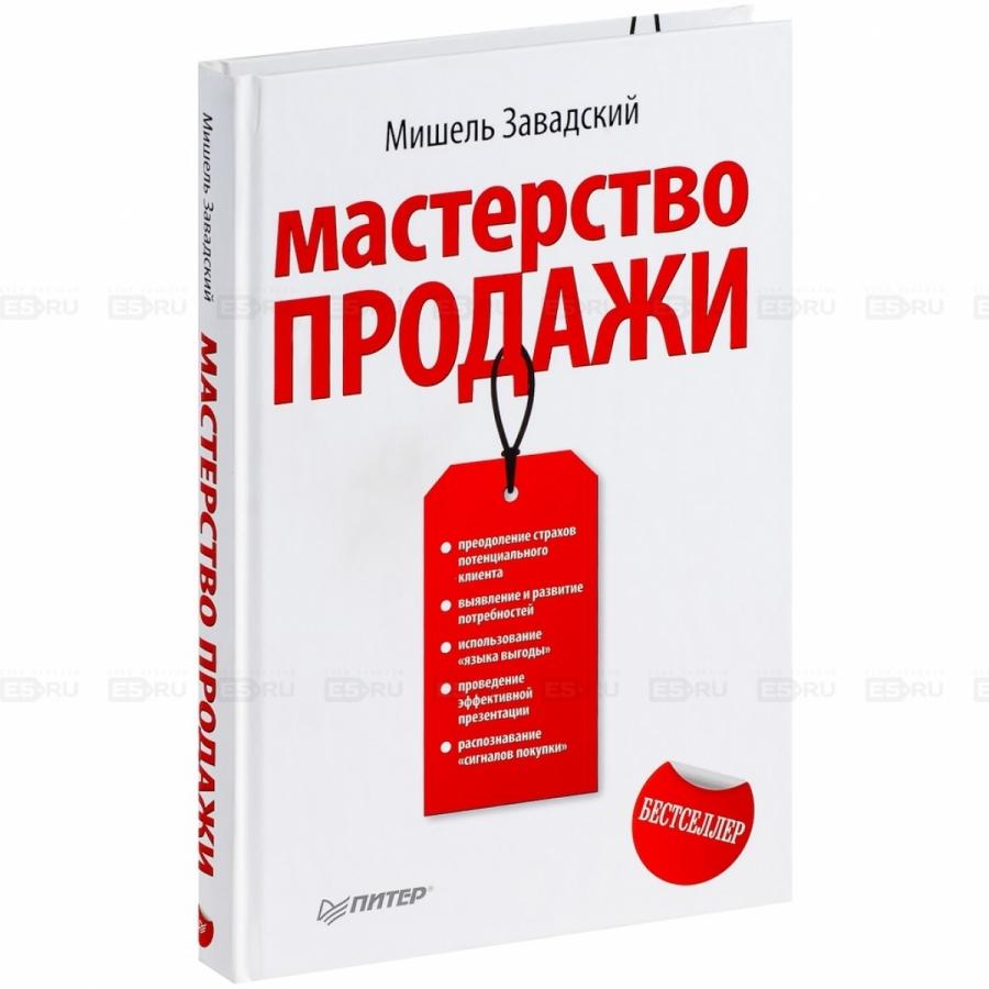 Обложка книги:  завадский мишель - мастерство продажи