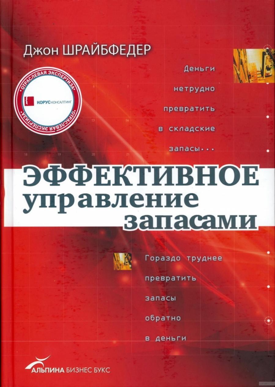 Обложка книги:  джон шрайбфедер - эффективное управление запасами