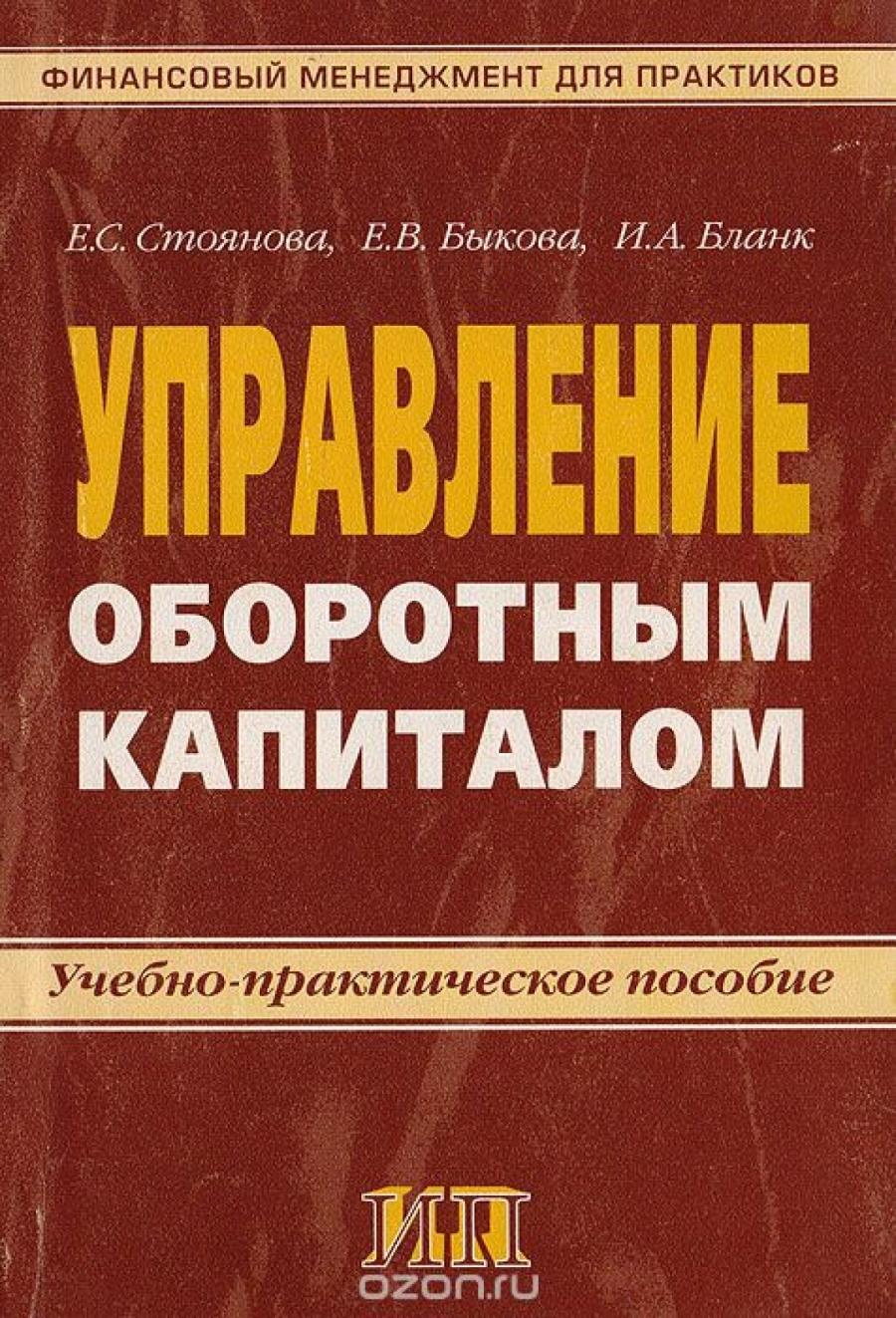 Обложка книги:  стоянова е.с - управление оборотным капиталом