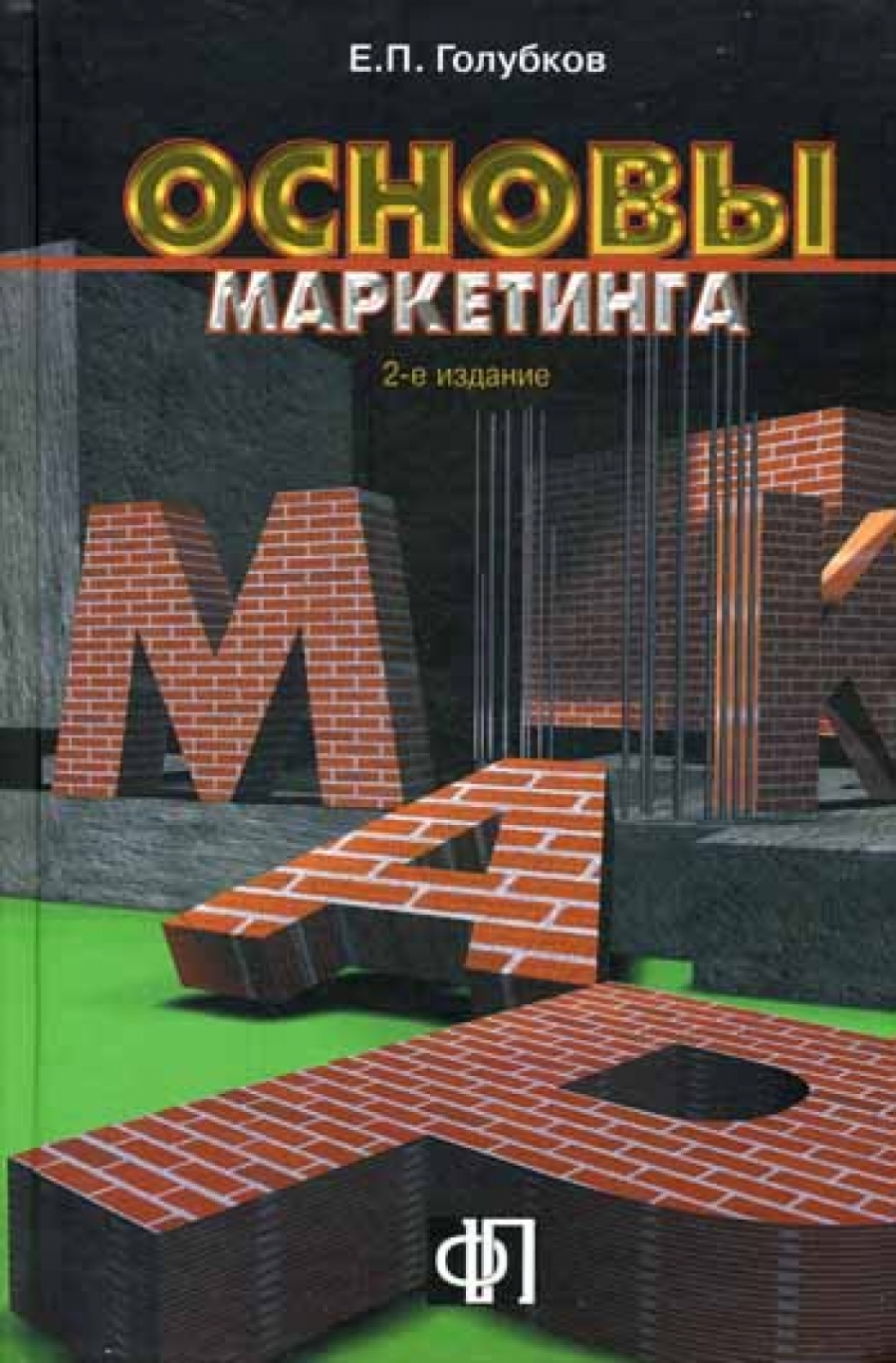 Обложка книги:  голубков е.п. - основы маркетинга. учебник