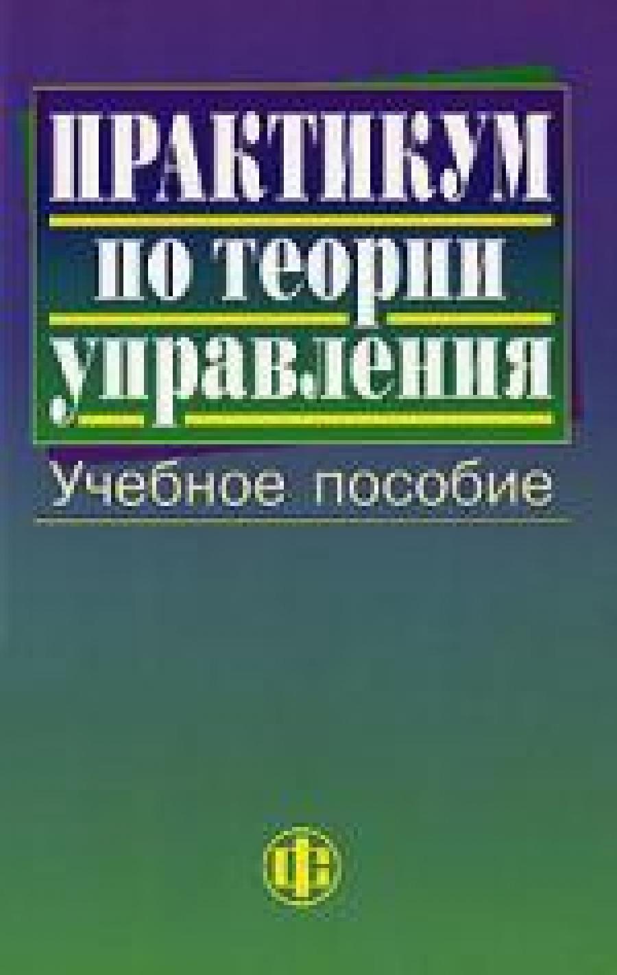 Обложка книги:  ю.в. васильев - практикум по теории управления