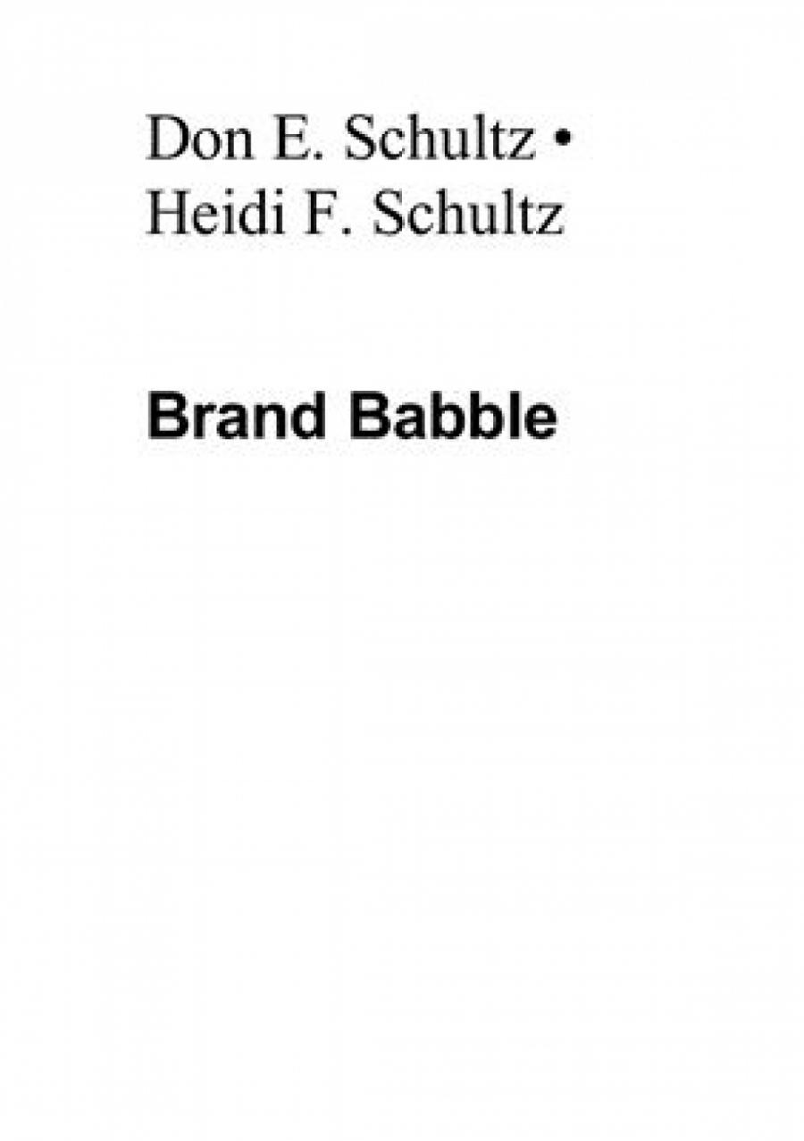 Обложка книги:  шульц д., шульц х. - брендология. правда и вымыслы о брендинге