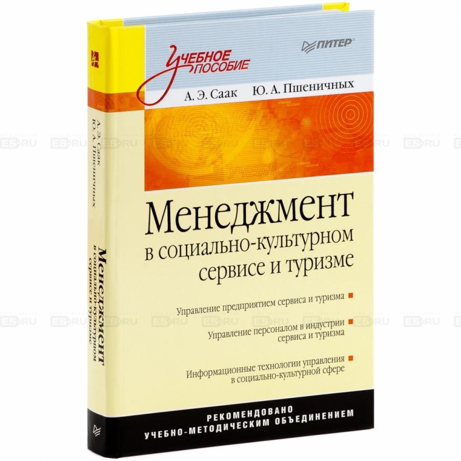 Обложка книги:  саак а. э., пшеничных ю. а. - менеджмент в социально-культурном сервисе и туризме