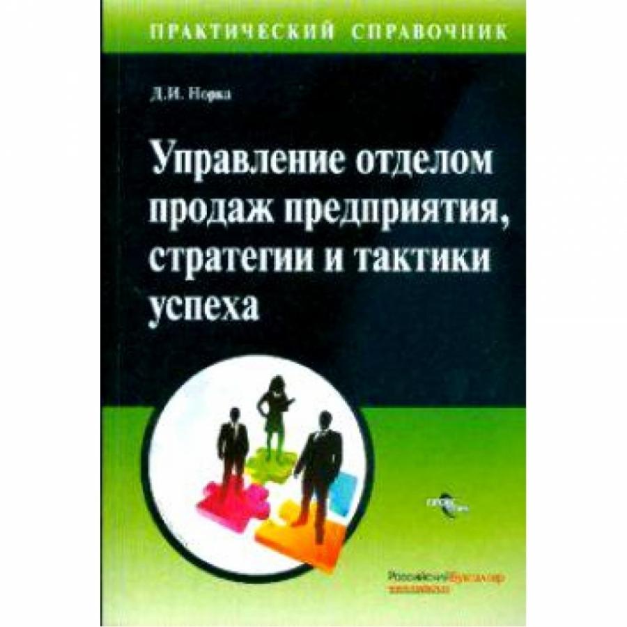 Обложка книги:  норка д.и. - управление отделом продаж малого предприятия, стратегии и тактики успеха.