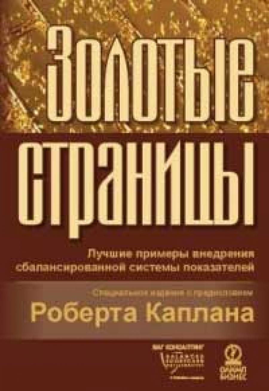 Обложка книги:  м. горский, а. гершун - золотые страницы. лучшие примеры внедрения