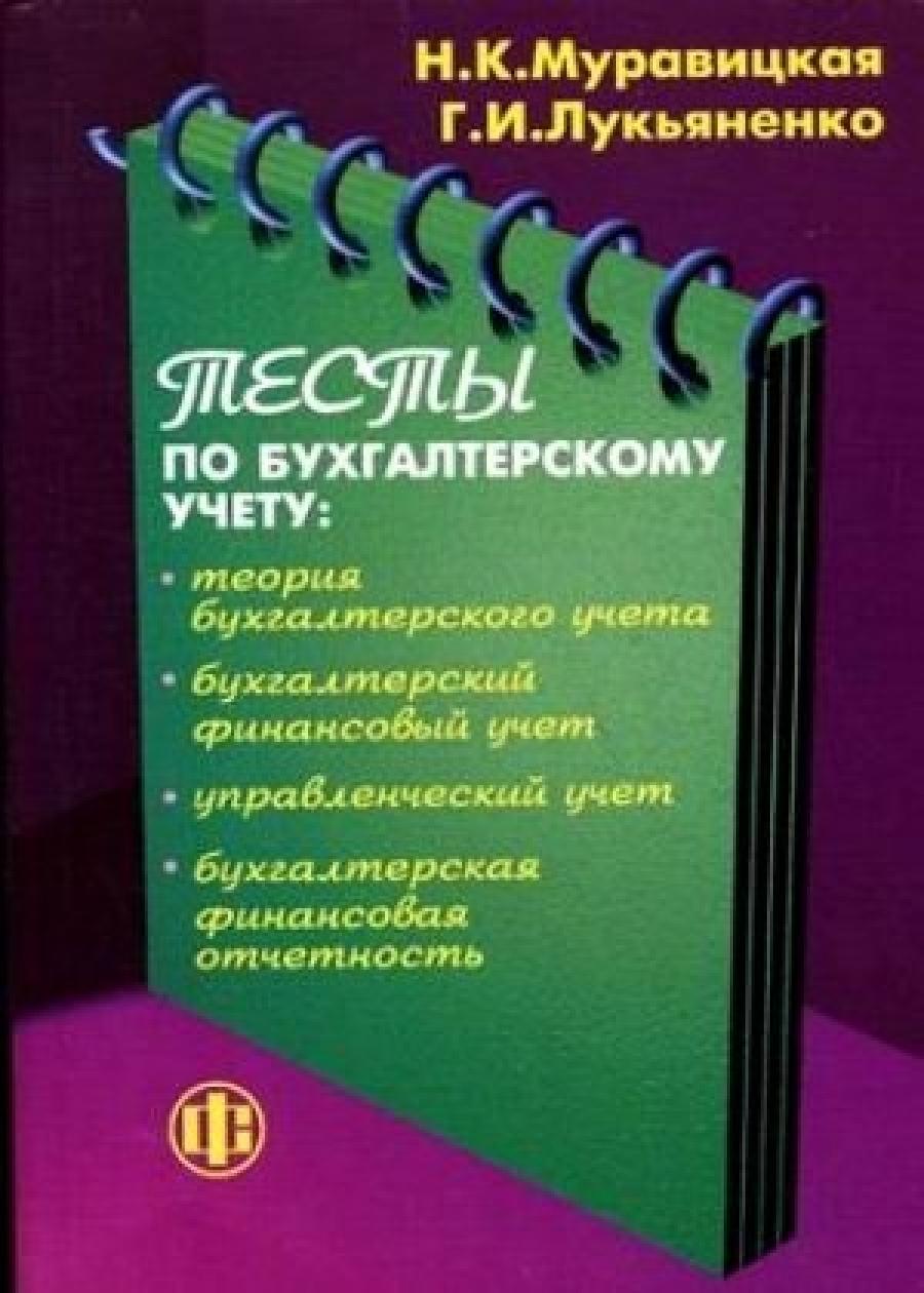 Обложка книги:  муравицкая н.к., лукьяненко г.и. - тесты по бухгалтерскому учету
