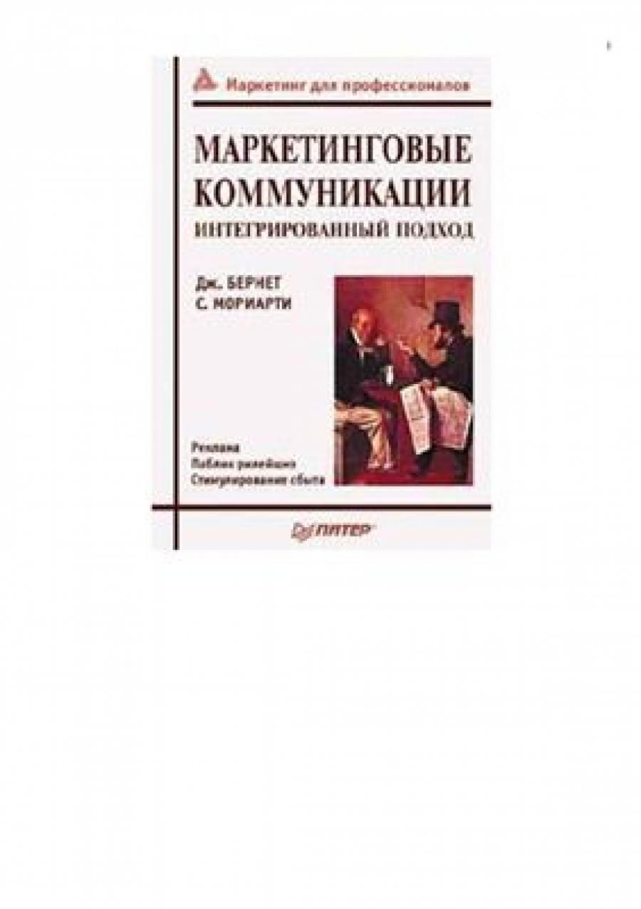 Обложка книги:  дж. бернет,с. мориати - маркетинговые коммуникации (интегрированный подход)