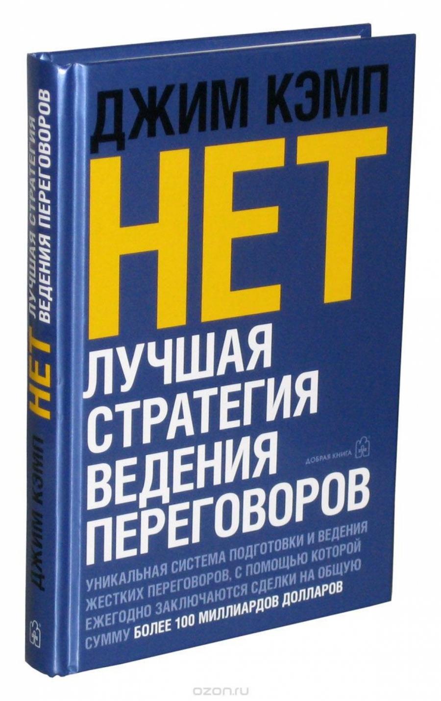 Обложка книги:  джим кэмп- нет. лучшая стратегия ведения переговоров