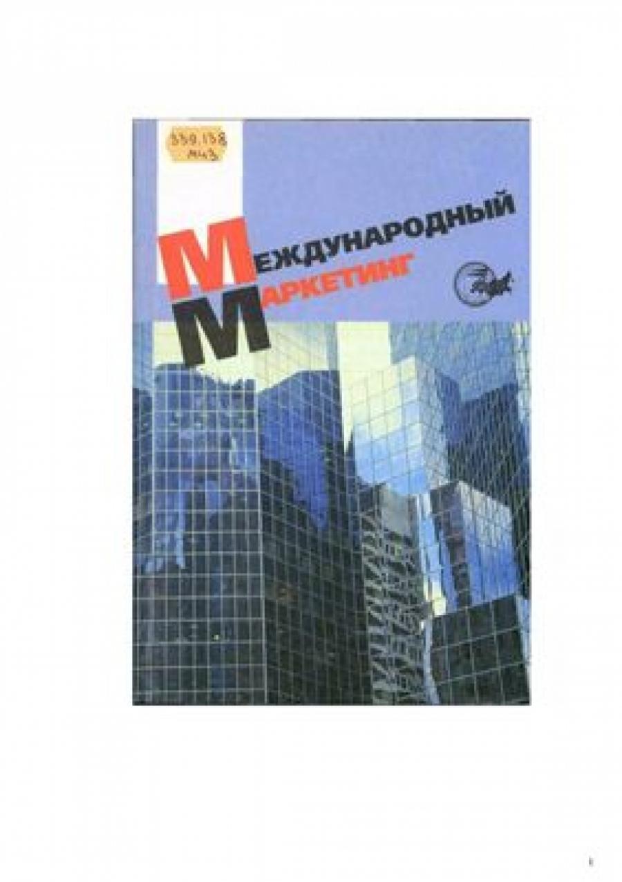 Обложка книги:  васильев г. а. - международный маркетинг