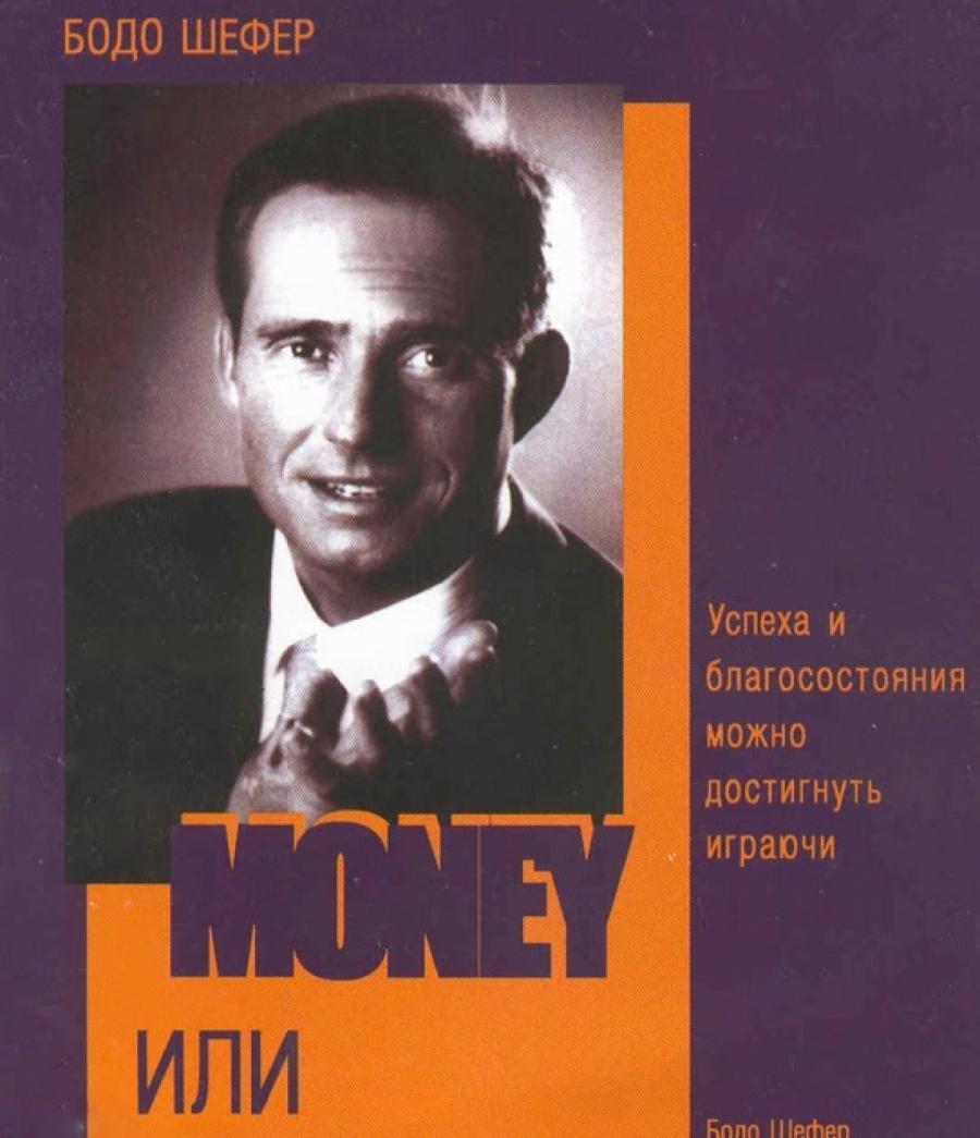 Обложка книги:  шефер б. - money, или азбука денег