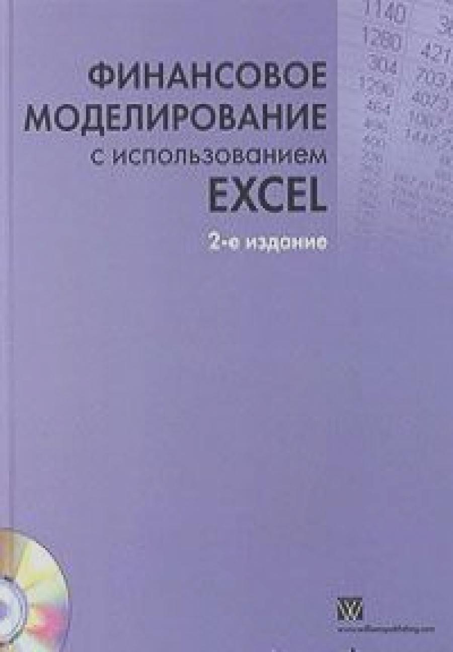 Обложка книги:  беннинг шимон - финансовое моделирование с использованием excel
