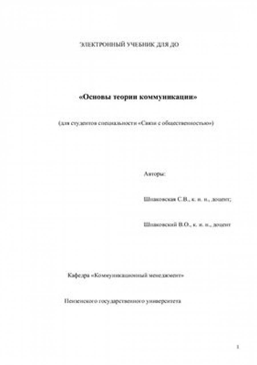 Обложка книги:  шпаковская с. в. , шпаковский в. о. - основы теории коммуникации