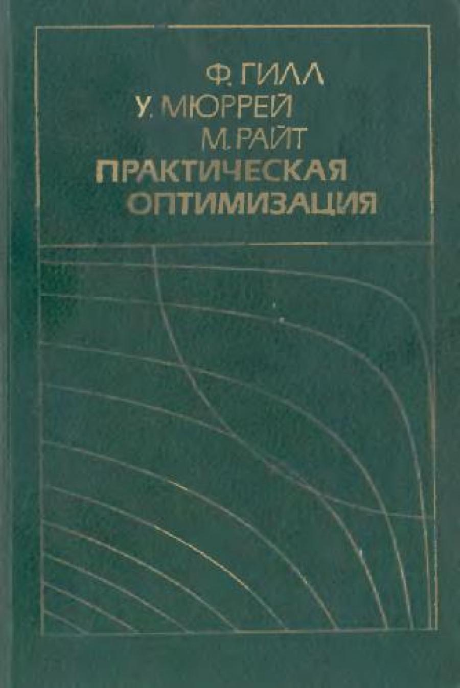 Обложка книги:  ф. гилл, у. мюррей, м. райт - практическая оптимизация