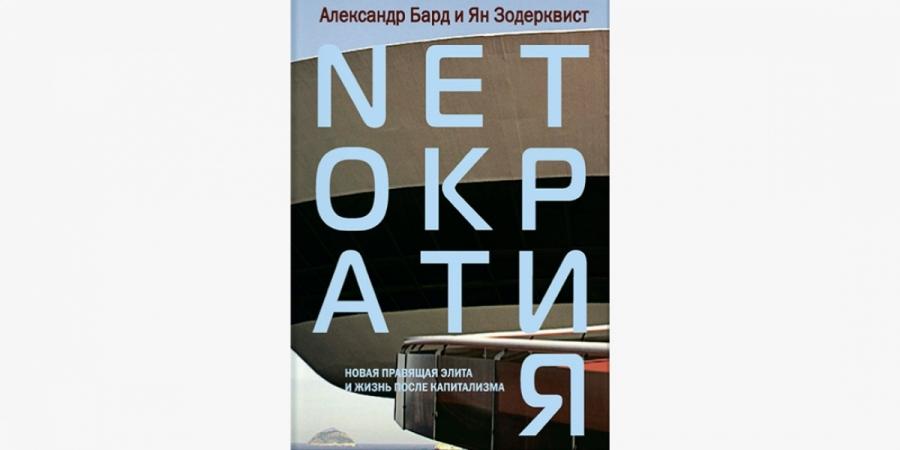 Обложка книги:  александр бард, ян зодерквист - netократия. новая правящая элита и жизнь после капитализма