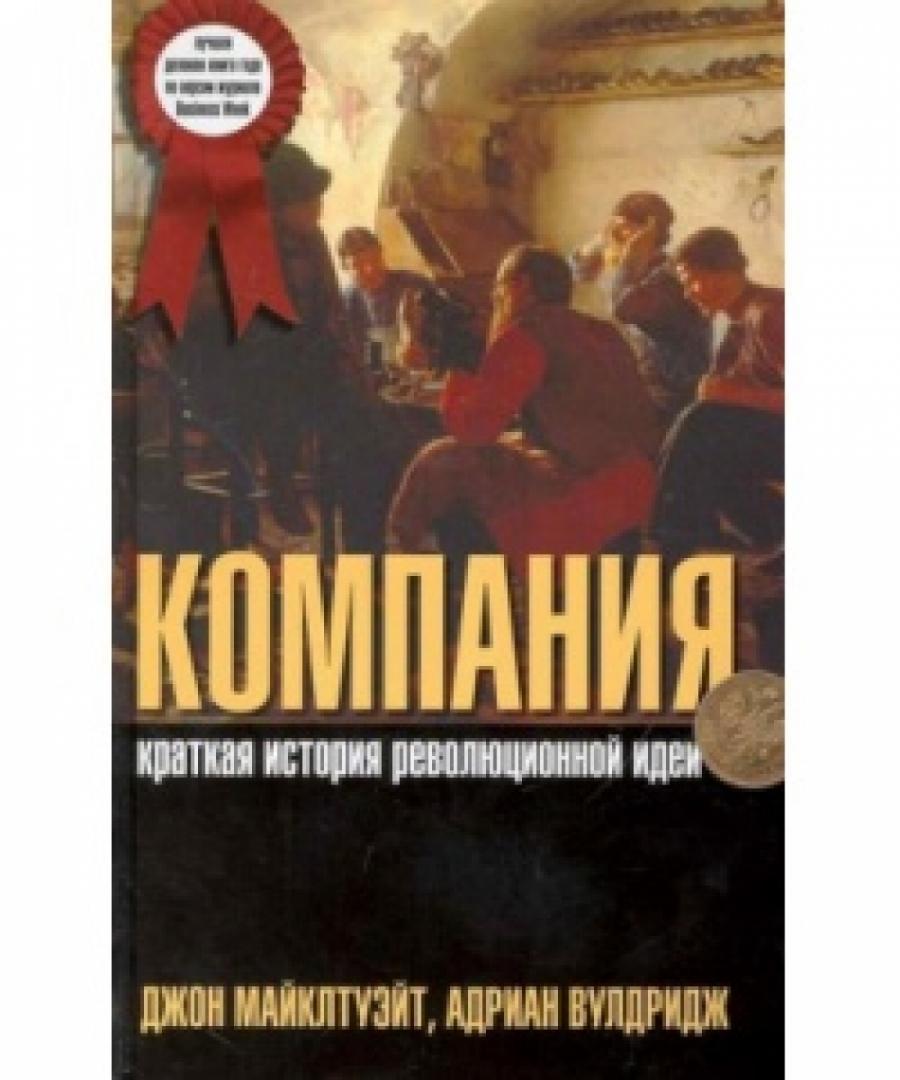 Обложка книги:  майклтуэйт д., вулдридж а. - компания. краткая история революционной идеи