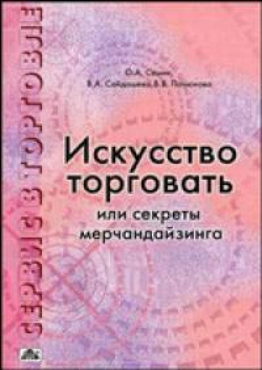 Обложка книги:  семин о.а., сайдашева в.а., панюкова в.в. - искусство торговать или секреты мерчандайзинга