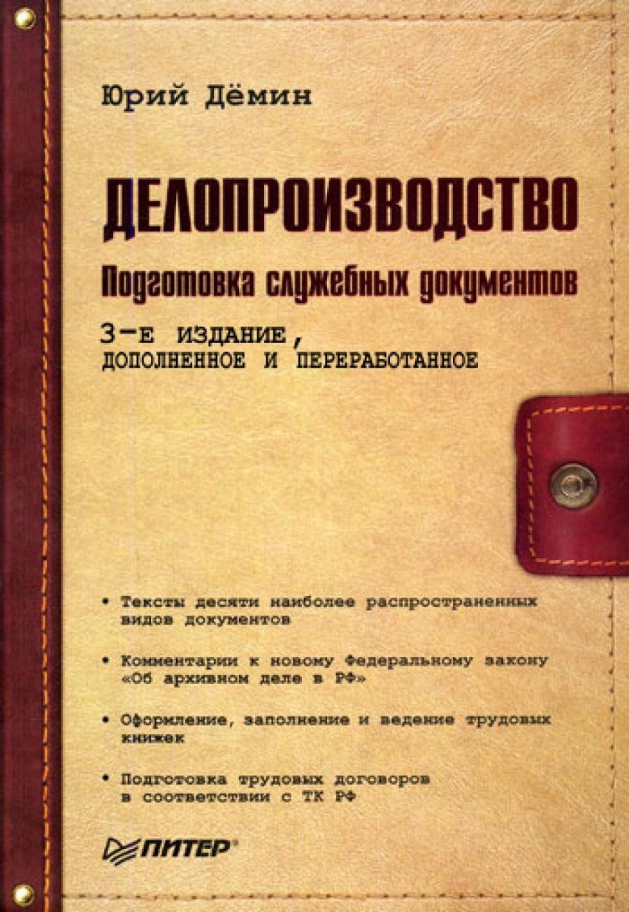 Обложка книги:  демин ю. - делопроизводство. подготовка служебных документов